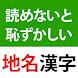 読めないと恥ずかしい地名漢字2019 - 難読地名の漢字の読み方クイズ