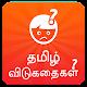Tamil Riddles தமிழ் விடுகதைகள் Download for PC Windows 10/8/7