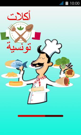 أكلات تونسية