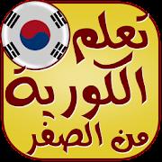 تعلم اللغة الكورية بدون نت