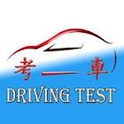 考車 icon