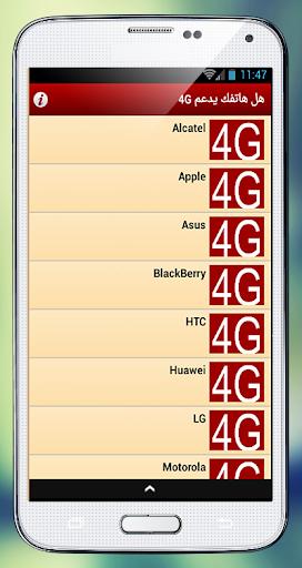 هل هاتفك يدعم 4G