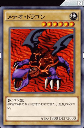 メテオ・ドラゴン