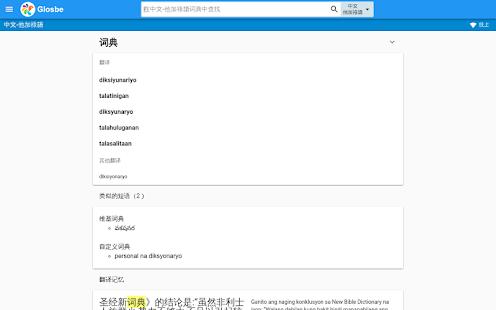 他加祿語-中文词典 - náhled