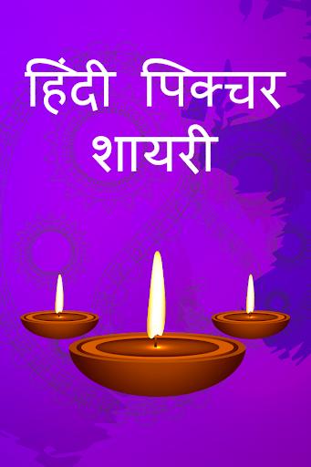 70000+ Hindi Love Shayari SMS