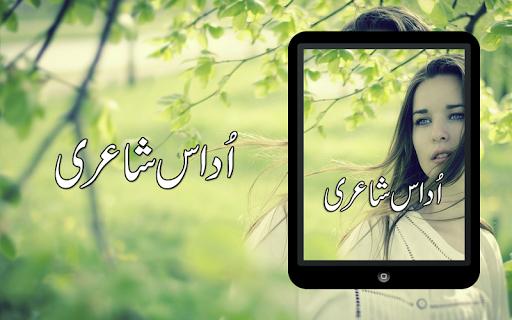 生活必備免費app推薦|Udaas Shairy線上免付費app下載|3C達人阿輝的APP