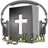 Audio Arabic Bible