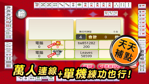 Taiwan Mahjong Online painmod.com screenshots 21