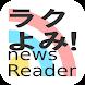 簡単にポータルサイトのニュースが読めるリーダー【ラクよみ!】トピックスまとめ・ヘッドライン・アプリ