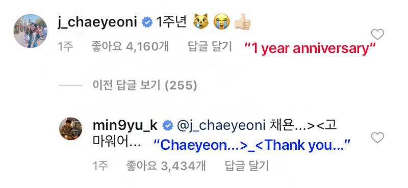 mingyu chaeyeon instagram 2