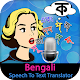 Download Bengali Speech To Text Translator For PC Windows and Mac