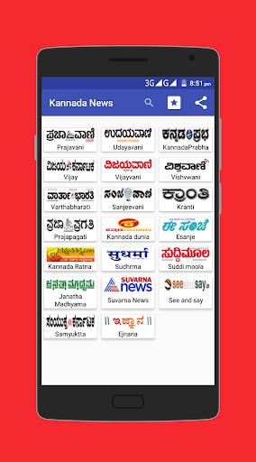 Kannada News screenshots 1
