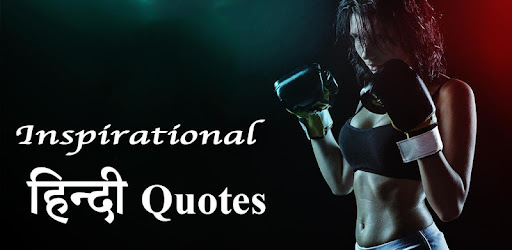 Inspirational Quotes In Hindi 2018 Apps On Google Play