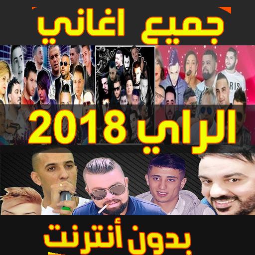 اغاني الراي 2018