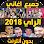 اغاني الراي 2018 app (apk) free download for Android/PC/Windows