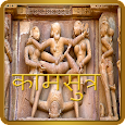Kamasutra In Hindi