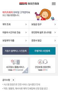 메리츠화재 공식 앱 - náhled