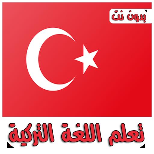 تعلم اللغة التركية بسهولة وبدون أنترنت جديد 2018