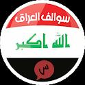 دردشة سوالف العراق - شات سوالف العراق icon