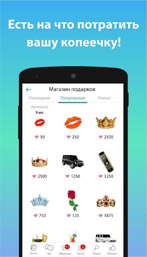 ФЛИРТОГРАМ Apps (APK) gratis downloade til Android/PC/Windows screenshot