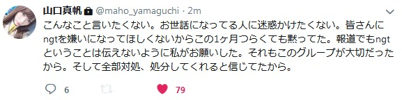 yamaguchi maho tweet 2