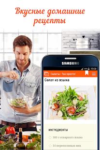 Рецепты салатов с фото - náhled