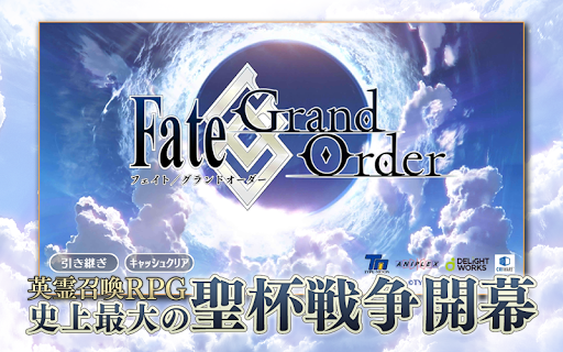 Fate/Grand Order 2.17.0 Screenshots 11