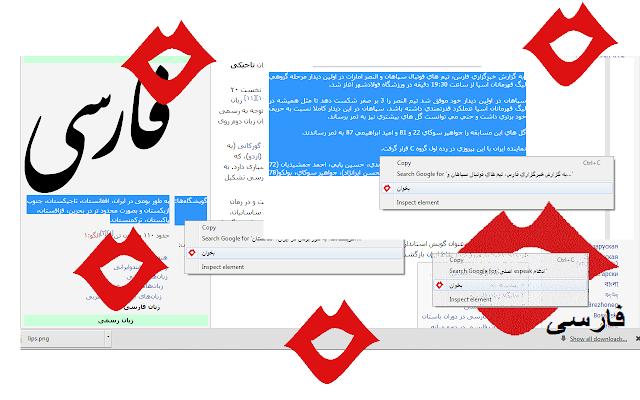 Persian eSpeak
