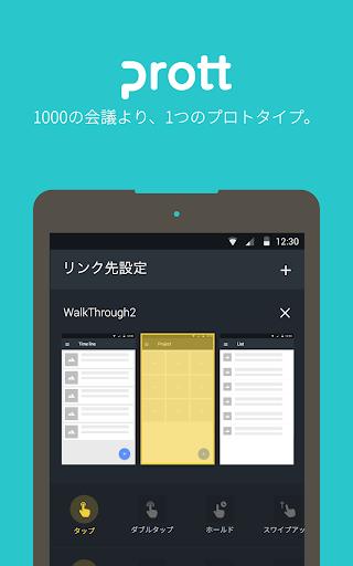 無料生产应用AppのPrott-プロトタイピングのための簡単UIデザインツール|記事Game
