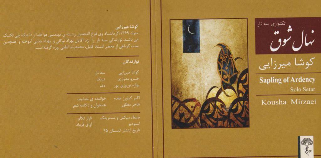 آلبوم موسیقی نهال شوق ؛ کوشا میرزایی ؛ تکنوازی سهتار