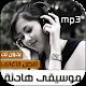 Download موسيقى هادئة بدون نت For PC Windows and Mac