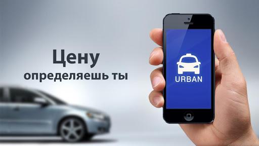 (APK) تحميل لالروبوت / PC Urban - Москва заказ такси تطبيقات screenshot