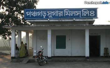 Photo: Panchagarh Sugar Mills gate