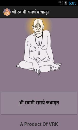 Swami Samarth Kathamrut
