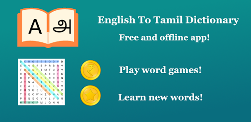 flirt meaning in tamil hindi