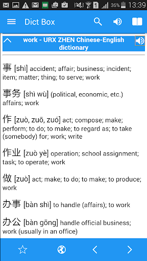 【免費書籍App】Dictionary Box Pro / Dict Box-APP點子