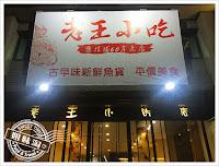 老王小吃店