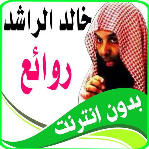 khaled rached mp3