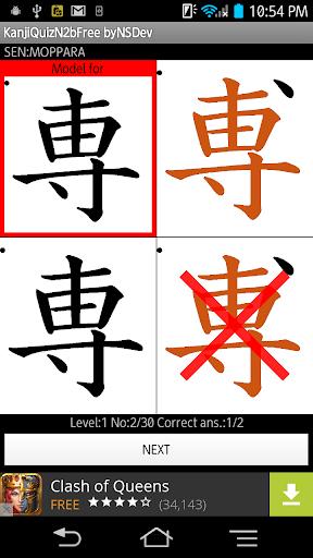 KanjiQuizN2bFree byNSDev 1.2.2 Windows u7528 4