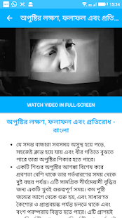 পুষ্টি Poshan HealthPhone- screenshot thumbnail