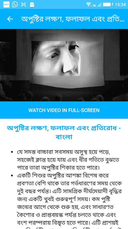 পুষ্টি Poshan HealthPhone- screenshot