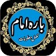 12 Imam A.S Islamic Book for PC-Windows 7,8,10 and Mac