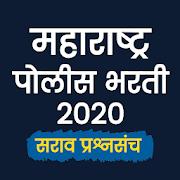 Maharashtra Police Bharti 2020 - सराव प्रश्नसंच