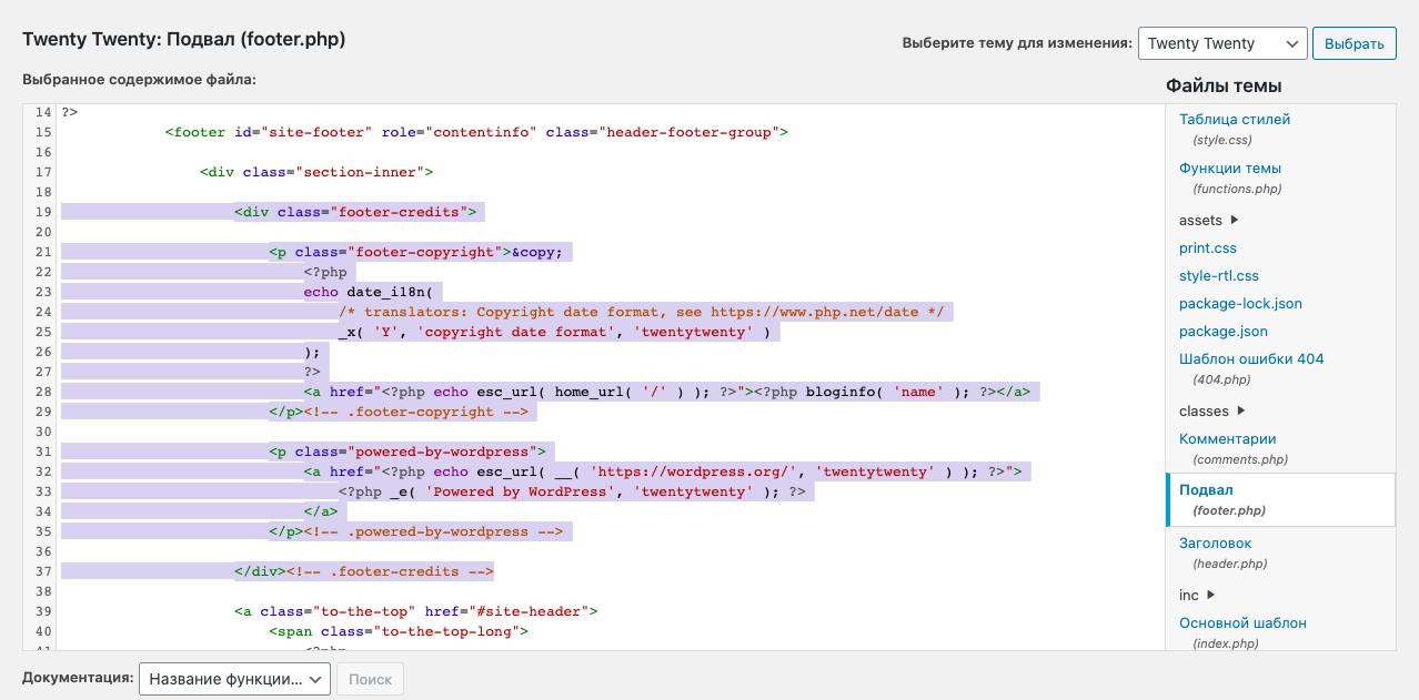 Как удалить надпись сайт работает на вордпресс из футера