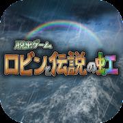 脱出ゲーム ロビンと伝説の虹