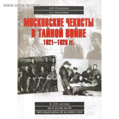 Московские чекисты в тайной войне. 1921-1928 гг