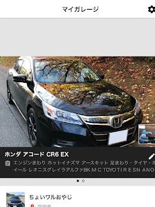 アコード CR6 EXのカスタム事例画像 ちょいワルおやじさんの2019年01月20日23:41の投稿