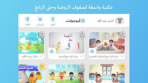 Abjadiyat – Arabic Learning App for Kids screenshots 2