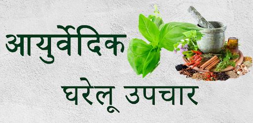 29187cb246a Ayurvedic Gharelu Upchar in Hindi(Home Remedies) – Aplikácie v službe  Google Play