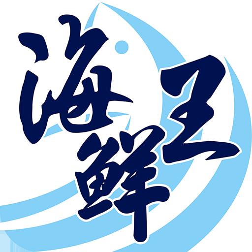 海鮮王-最大網購海鮮品牌 購物 App LOGO-硬是要APP